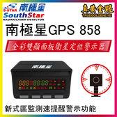 【真黃金眼】【南極星】全新上市 原廠公司貨 GPS 858 彩屏雙顯示衛星測速器GPS-858