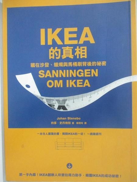 【書寶二手書T1/行銷_B5X】IKEA的真相_Stenebo