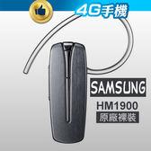 三星原廠 藍芽耳機 HM1900 無線 裸裝新品 聽歌運動 無線一拖二 立體聲耳掛式 通用~4G手機