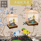 兒童音樂玩具 仿真鳥玩具聲控鳥小女孩塑料玩具音樂兒童假鳥帶鳥籠 全館免運