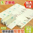 LOG樂格 XPE環保遊戲摺疊墊/折疊地...