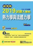 研究所2019試題大補帖【熱力學與流體力學】(105~107年試題)
