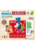 我會動手做 Soma智力方塊