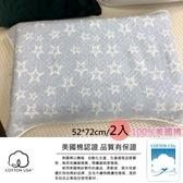 【美國棉枕巾】MARTONEER親膚型-藍色星星/52*75cm-2入 台灣製造 御元居家