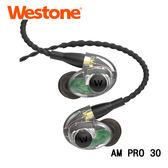Westone AM Pro 30 入耳式 監聽級耳機