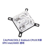 ALPHACOOL CPU水冷頭 【AP-128】 Eisblock XPX Intel/AMD 最佳冷卻 新風尚潮流