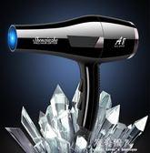 電吹風筒機家用大功率5000髮廊4000專用理髮店W冷熱風不傷髮3000 完美情人精品館