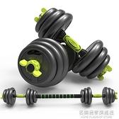 品健啞鈴男士健身器材家用杠鈴亞鈴一對可調節重量初學者啞鈴套裝NMS【名購新品】