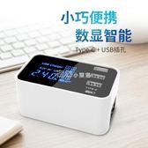 智慧多孔充電器頭USB蘋果安卓手機通用型萬能旅行迷你便攜小   走心小賣場