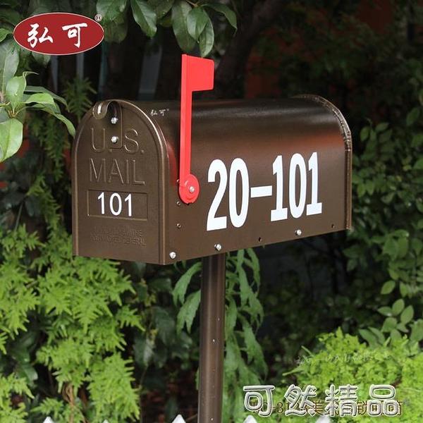 郵筒大號歐式鐵皮裝飾郵箱復古別墅信箱室外美式可印字防雨奶報箱 可然精品