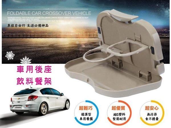 【椅背小餐桌】汽車用車椅後餐台餐盤 車用水杯架 車內後座飲料架 車載摺疊置物架 掛鉤
