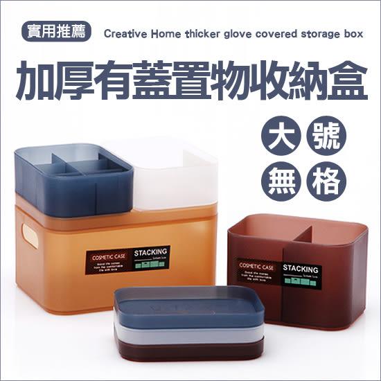 ✭米菈生活館✭【Q141】加厚有蓋置物收納盒 化妝品 保養品 小物 整理 儲物 分類 桌面 大號無格