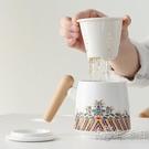 馬克杯帶蓋過濾茶杯家用創意陶瓷水杯情侶茶水分離辦公室泡茶杯子 小時光生活館