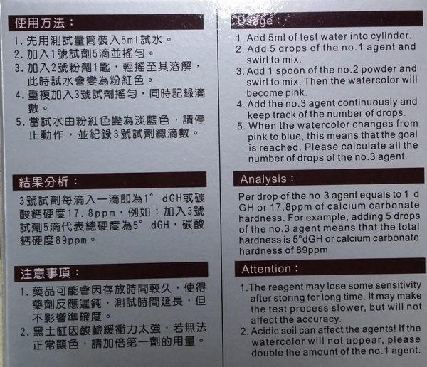 【西高地水族坊】TBS翠湖 水質測試劑 總硬度(GH)
