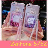 【萌萌噠】華碩 ZenFone 5/5Z (2018)  創意流沙香水瓶保護殼 水鑽閃粉亮片 軟殼 手機殼 手機套 附掛繩
