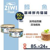 【SofyDOG】ZiwiPeak巔峰 92%鮮肉無穀貓主食罐-鱈魚(85g) 24件組 貓罐 成貓