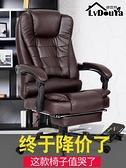 老板椅辦公椅靠背電腦椅可躺真皮舒適商務升降書桌房座轉椅子家用 YYJ【全館免運】