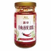 純天然濃辛辣椒醬