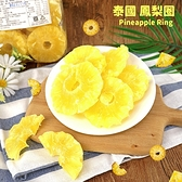 泰國 鳳梨圈(Pineapple Ring) 1kg【櫻桃飾品】【31338】