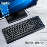 鍵盤 英菲克電腦臺式家用機械手感外接聯想筆記本USB有線薄膜鍵盤滑鼠套裝防水靜音無聲 優拓