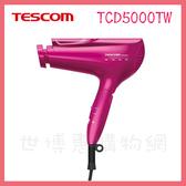 可刷卡◆TESCOM 白金奈米膠原蛋白吹風機TCD5000TW / TCD5000◆台北、新竹實體門市