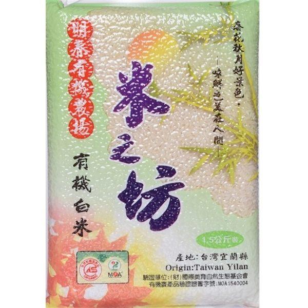 [米之坊] 有機白米(1.5kg/包) 太平山系天然湧泉灌溉