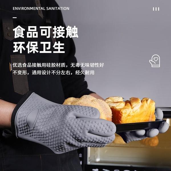硅膠防燙隔熱手套防熱加厚耐高溫烤箱微波爐家用廚房五指靈活烘焙 全館免運