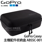 GoPro Casey 主機配件收納盒 (24期0利率 免運 台閔公司貨) ABSSC-001 GoPro 專用包 HERO 7