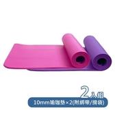 【南紡購物中心】NBR高密度10mm瑜珈墊2入組