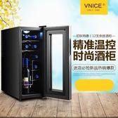紅酒櫃 vnice12支電子紅酒櫃恒溫酒櫃家用冰吧茶葉冷藏櫃小型迷你雪茄櫃·夏茉生活IGO