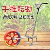 手推耘鋤新式多功能鋤草神器手動小型鬆土機開荒微耕機農用翻犁地 LannaS YTL
