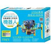 Flags 創客‧自造者工作坊 - 自動避障六足音效機器人