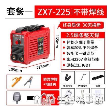 焊爍電焊機220v家用小迷你250 315兩用380v便攜式小型全銅雙電壓NMS【樂事館新品】