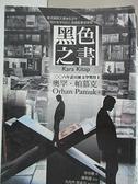 【書寶二手書T6/翻譯小說_AME】黑色之書_奧罕‧帕慕克