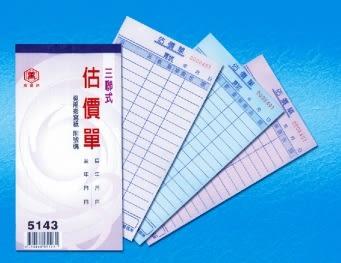 萬國牌 5143 48K 三聯估價單(附號碼)(台北版/白藍紅) 直式 免用複寫紙 9.4*18cm (一盒10本/一本50組)