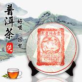 普洱茶 雲南同慶號