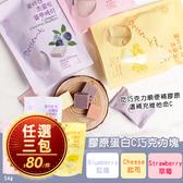 韓國膠原蛋白C巧克力塊54g