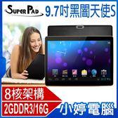 【免運+24期零利率】全新 SuperPad 黑闇天使S 9.7吋 WIFI上網 8核架構 2G DDR3/16G