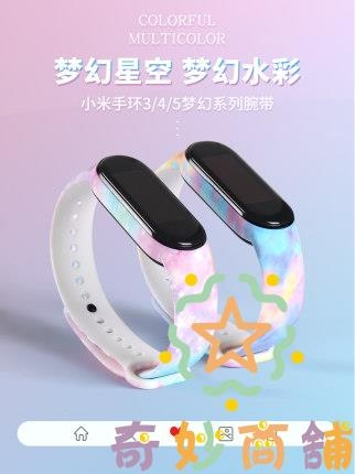 3/4代通用nfc版替換腕帶小米手環5表帶夢幻系列【奇妙商鋪】