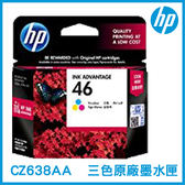 HP 46 三色 原廠墨水匣 CZ638AA 原裝墨水匣 墨水匣 印表機墨水匣 彩色