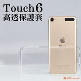 iPod touch7 6 iphone touch5 超薄 透明 透灰 矽膠 軟套 保護殼 保護套 背蓋 皮套 清水套 BOXOPEN