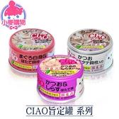 現貨 快速出貨【小麥購物】CIAO 旨定罐 系列 貓罐頭 貓罐 副食品 貓食品 罐頭 【A209】
