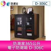 分期零利率 防潮家365公升電子防潮箱 D-306C