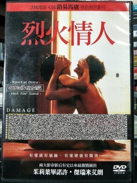 挖寶二手片-P03-453-正版DVD-電影【烈火情人/Damage】-路易馬盧*茱麗葉畢諾許(直購價)