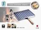 下村企販 日製炭風味瓦斯爐燒烤盤-36c...