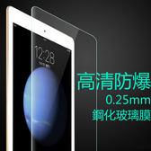 滿版 玻璃貼 APPLE New ipad Pro 10.5 2017 鋼化膜 9H 超薄 螢幕貼 保護貼 保護膜 高清 防爆