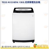 含基本安裝拆箱+舊機回收 東元 TECO W1318FW 定頻單槽洗衣機 13KG 不鏽鋼內桶 金級省水 洗衣機