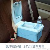 車載小冰箱 車載冰箱家車兩用迷你小冰箱24V貨車專用8升12V大容量制冷冷藏 igo卡洛琳