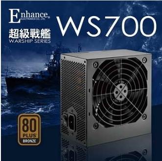 【超人百貨X】現貨+預購*ENHANCE WS700 電源供應器  五年保固