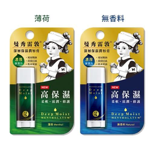 曼秀雷敦 深層保濕潤唇膏 4.5g 薄荷/無香料【新高橋藥妝】2款可選
